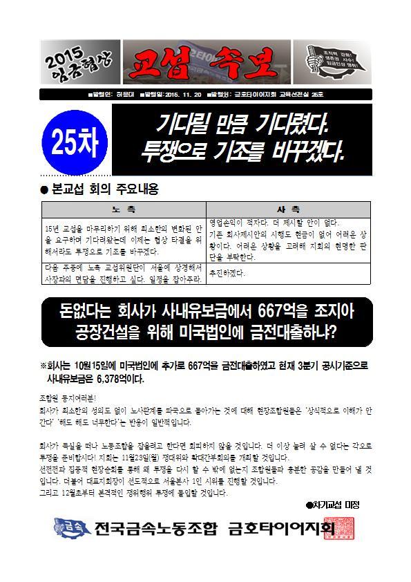 25차 본교섭 초안 - 복사본001.jpg