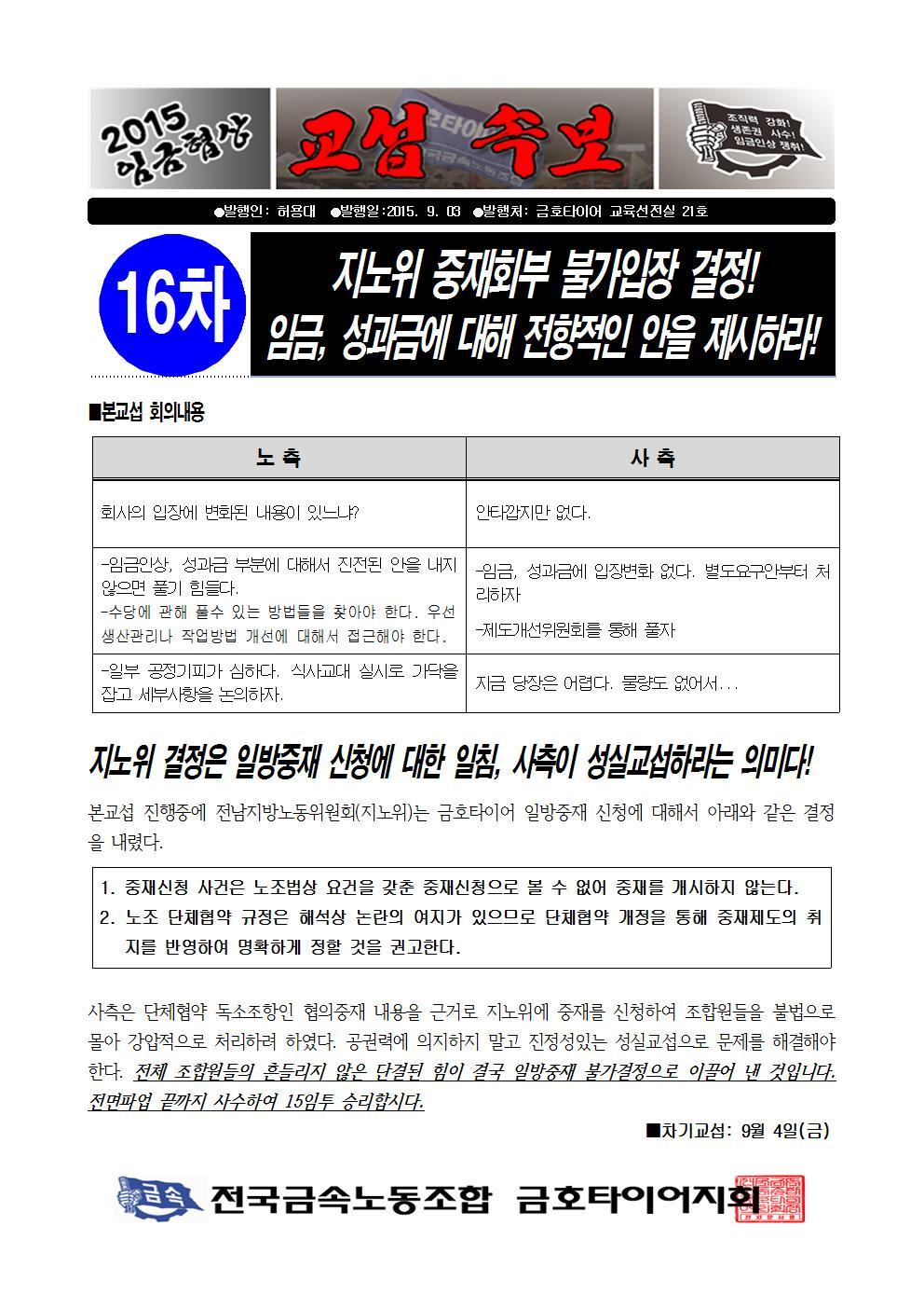 16차 본교섭 정회속보0903001.jpg