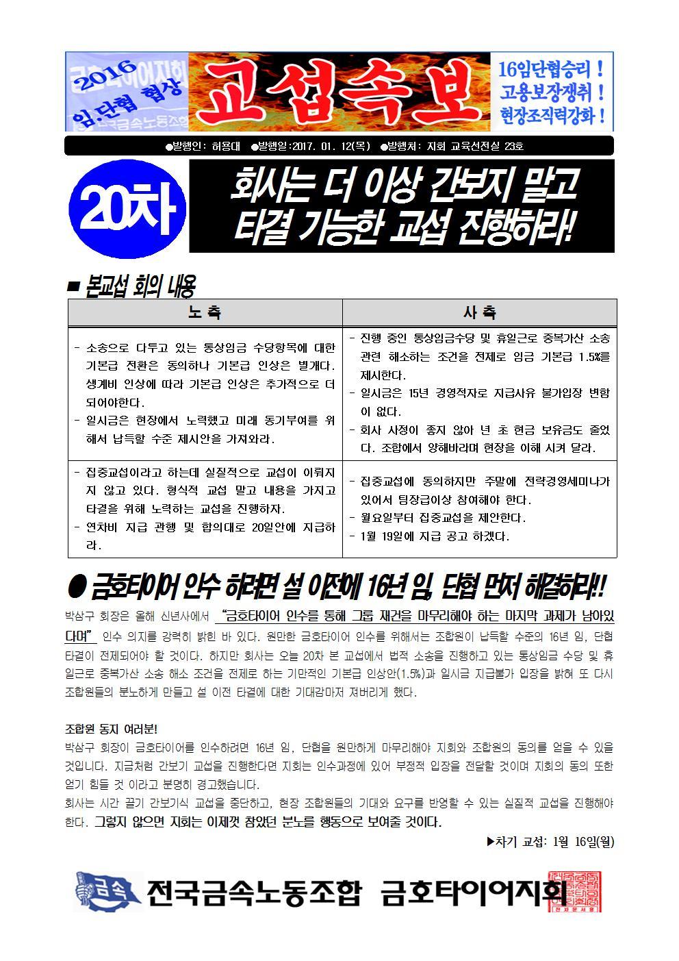 2016년 20차 본교섭001.jpg