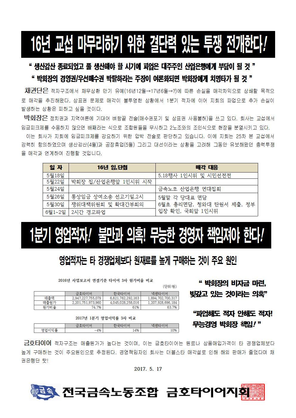 16년 임,단협 마무리 하기위한 지회입장001.jpg