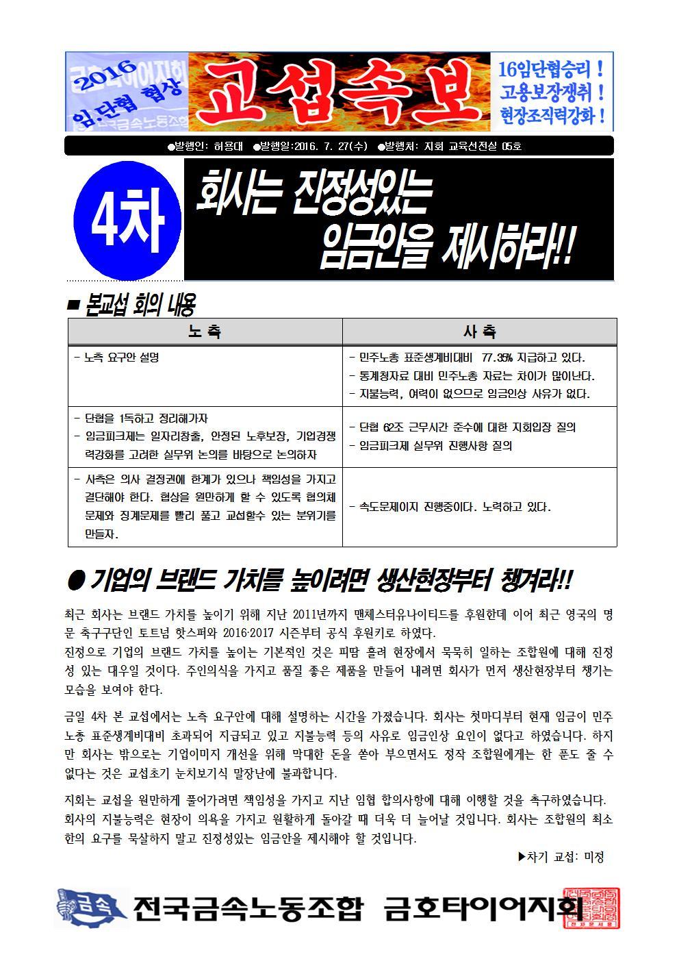 2016년 4차 본교섭001.jpg