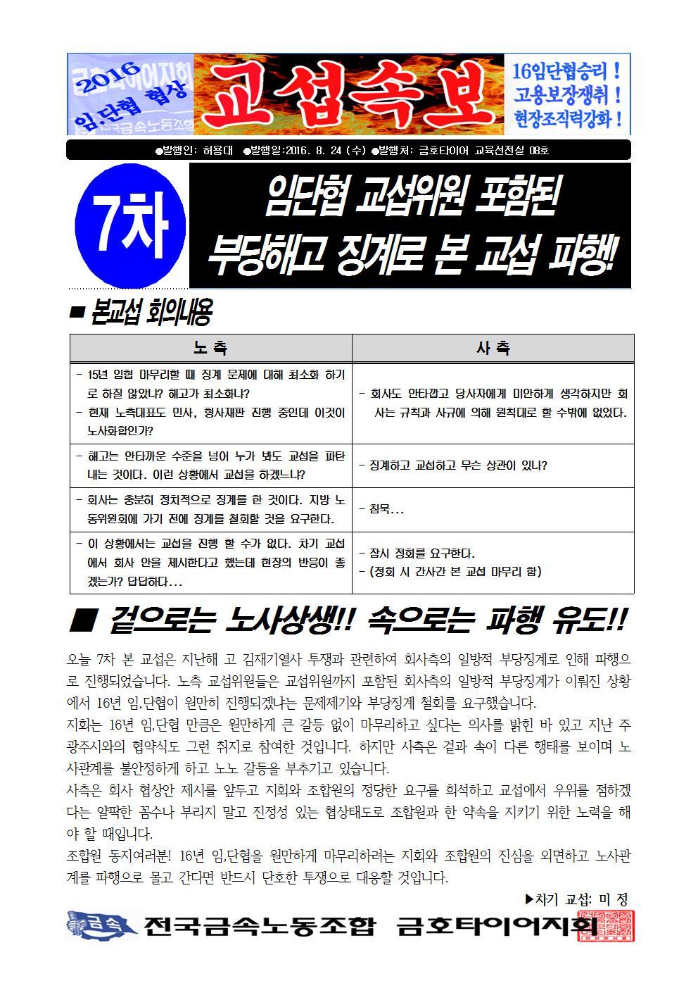 2016년 7차 본교섭001.jpg