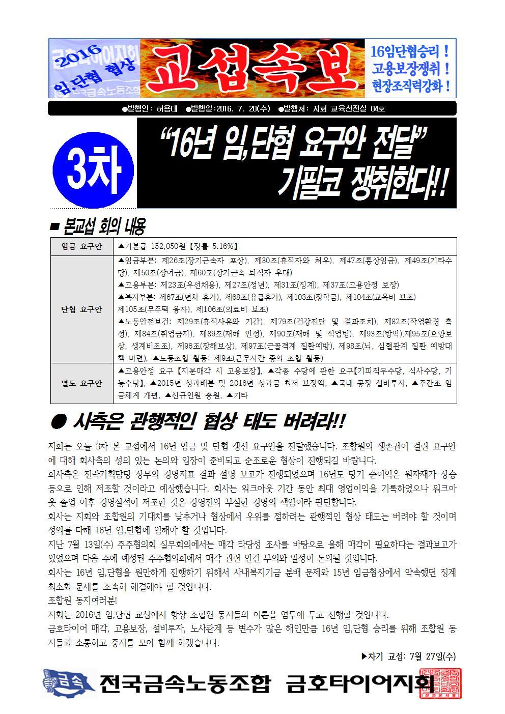 2016년 3차 본교섭001.jpg