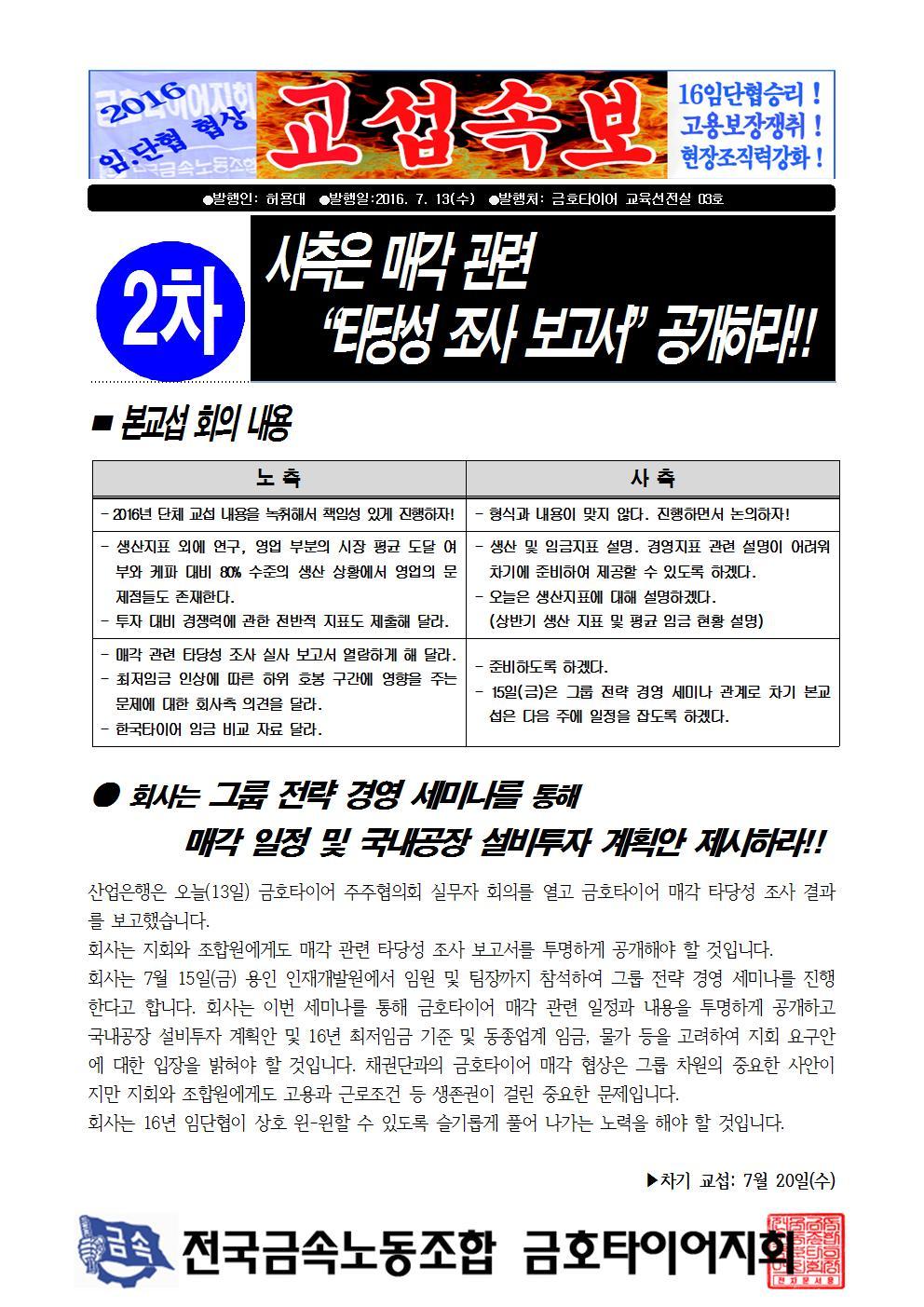 2016년 2차 본교섭001.jpg