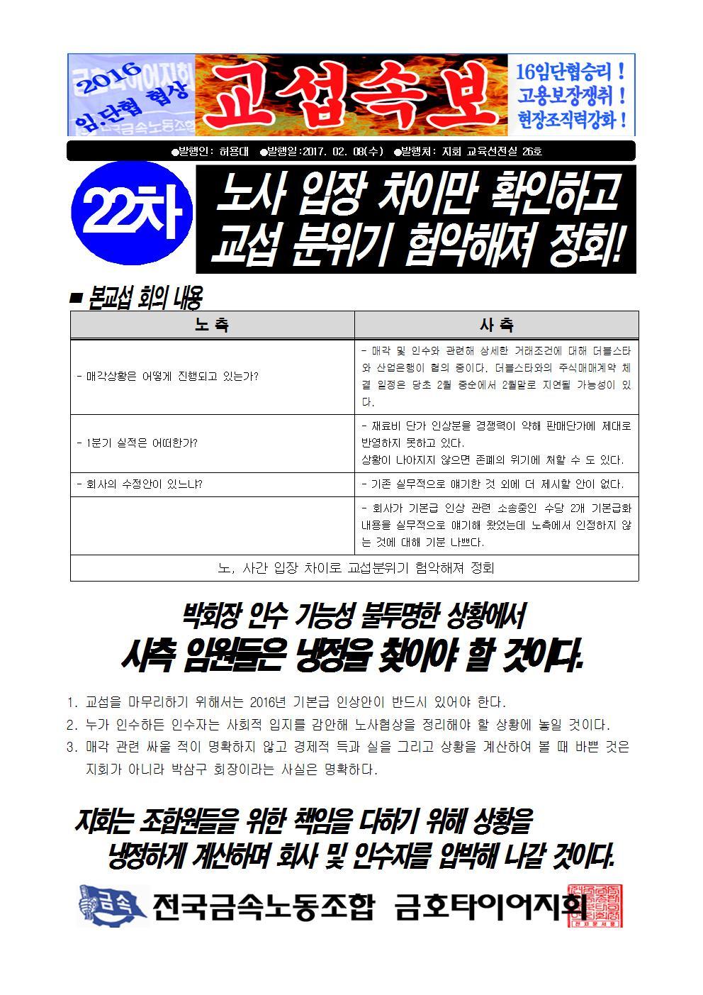 2016년 22-1차 본교섭001.jpg