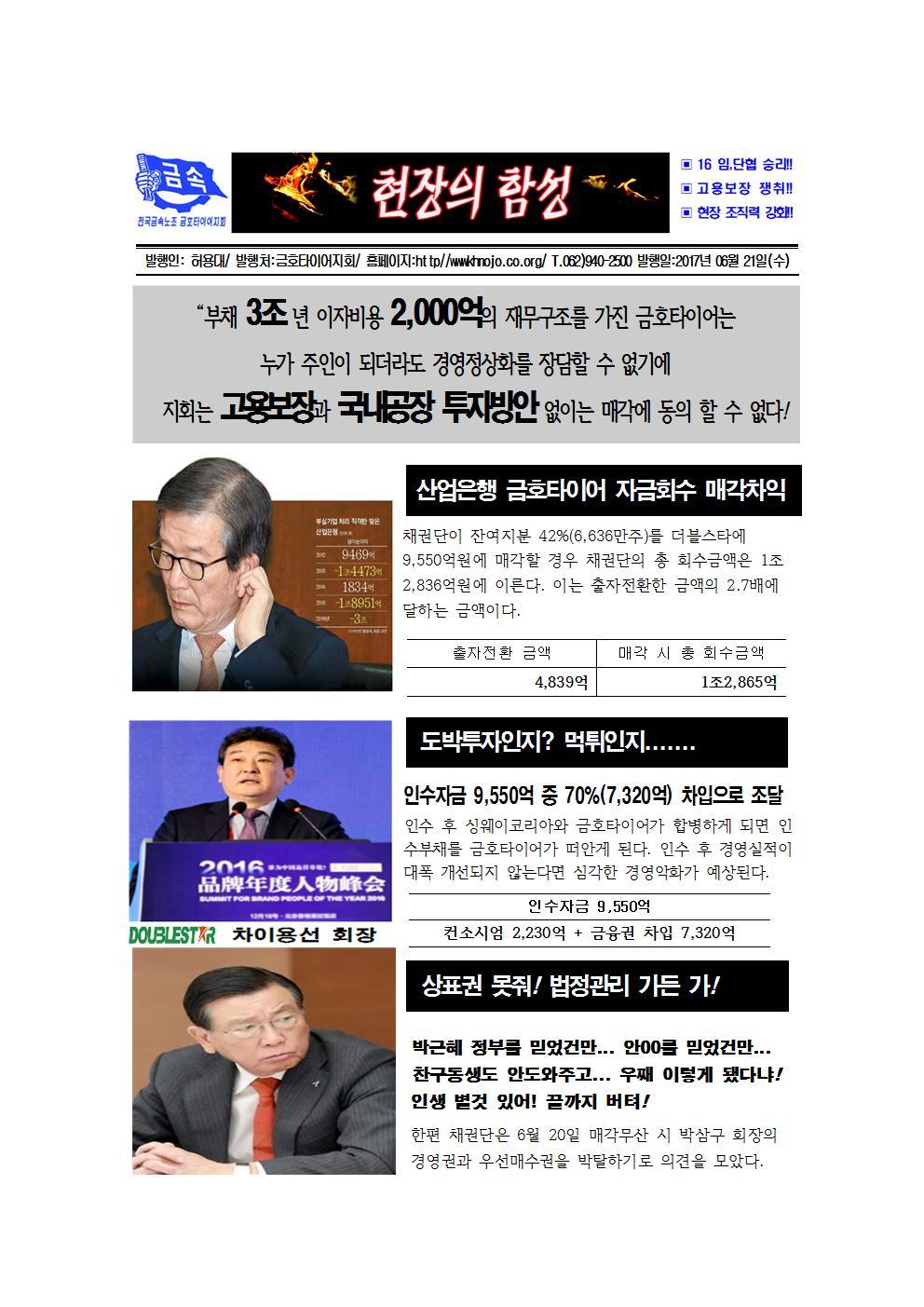 2017. 11차 유인물001.jpg