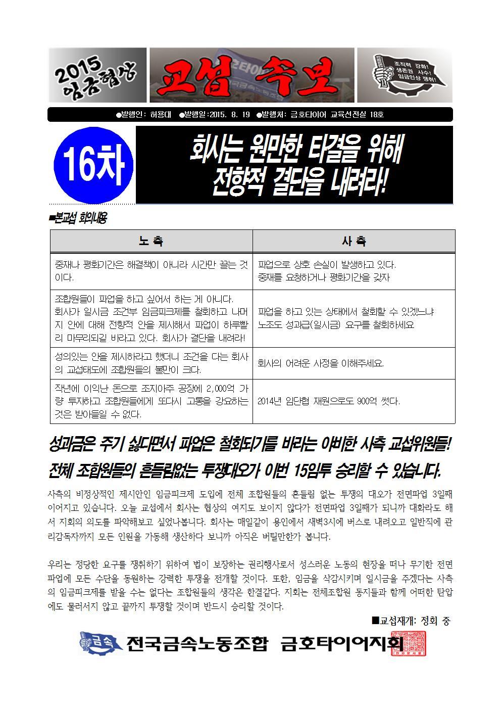 16차 본교섭 정회속보001.jpg