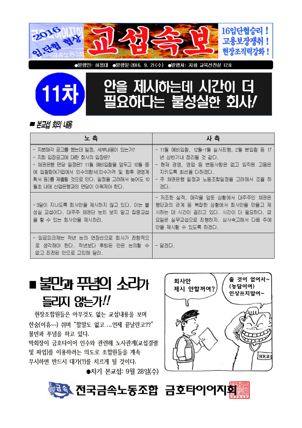 2016년 11차 본교섭001.jpg