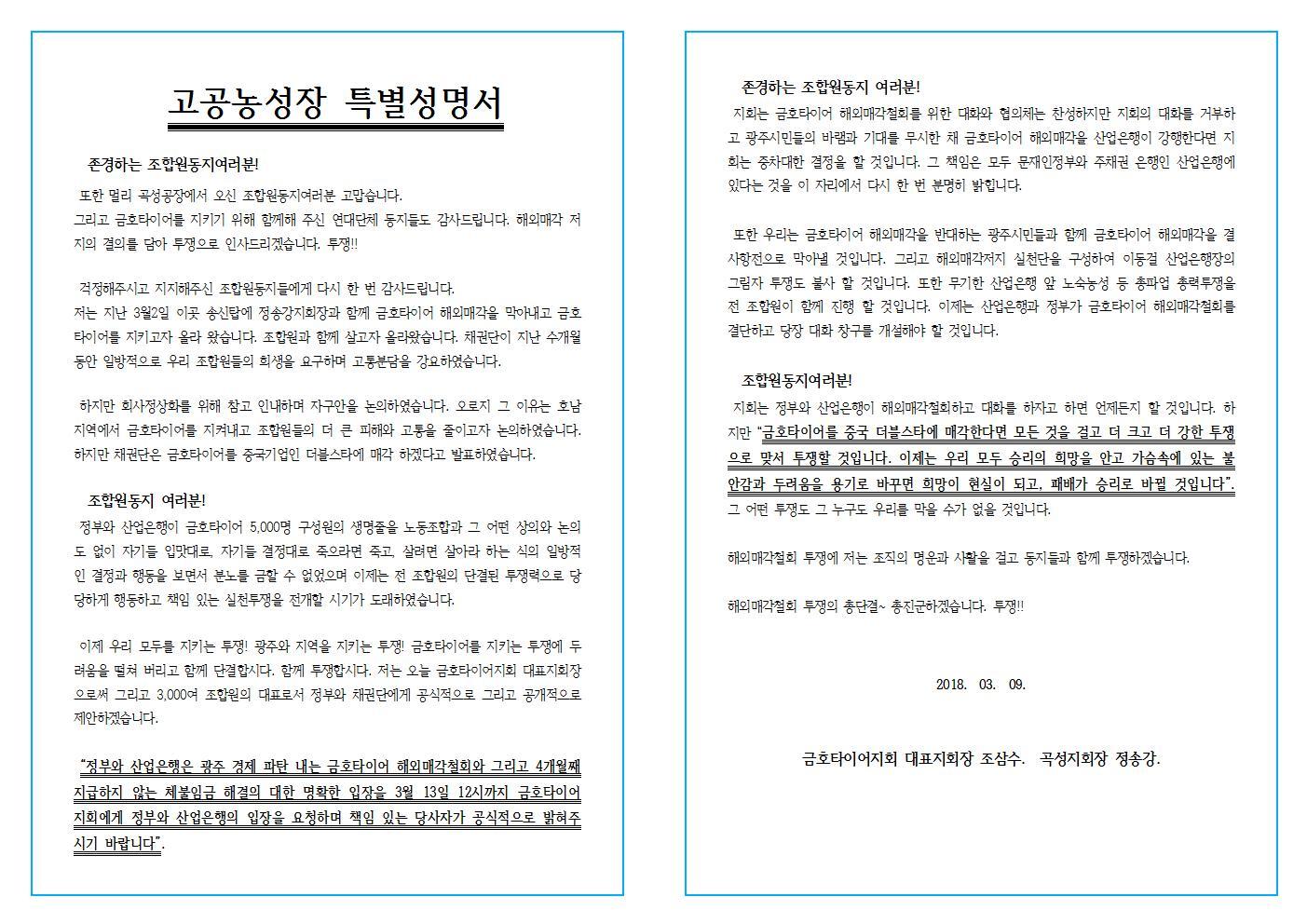 고공농성특별성명서001.jpg