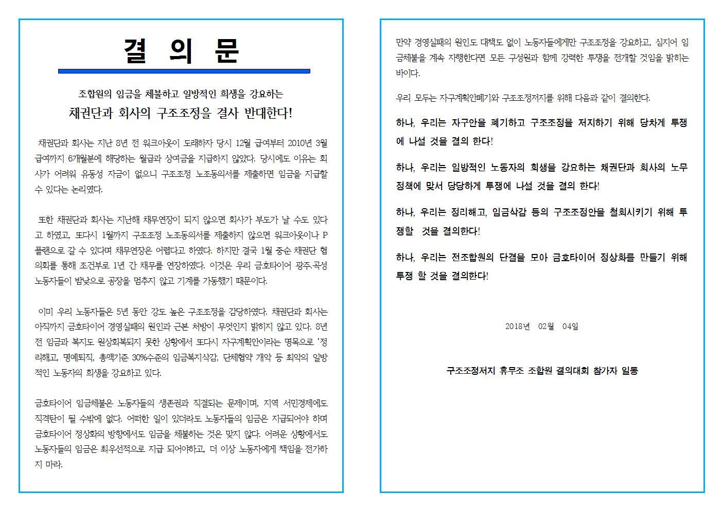 조합원결의대회 결의문001.jpg