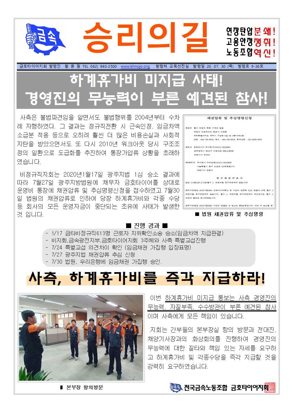 9-36호 휴가비(확정) 미지급001.jpg