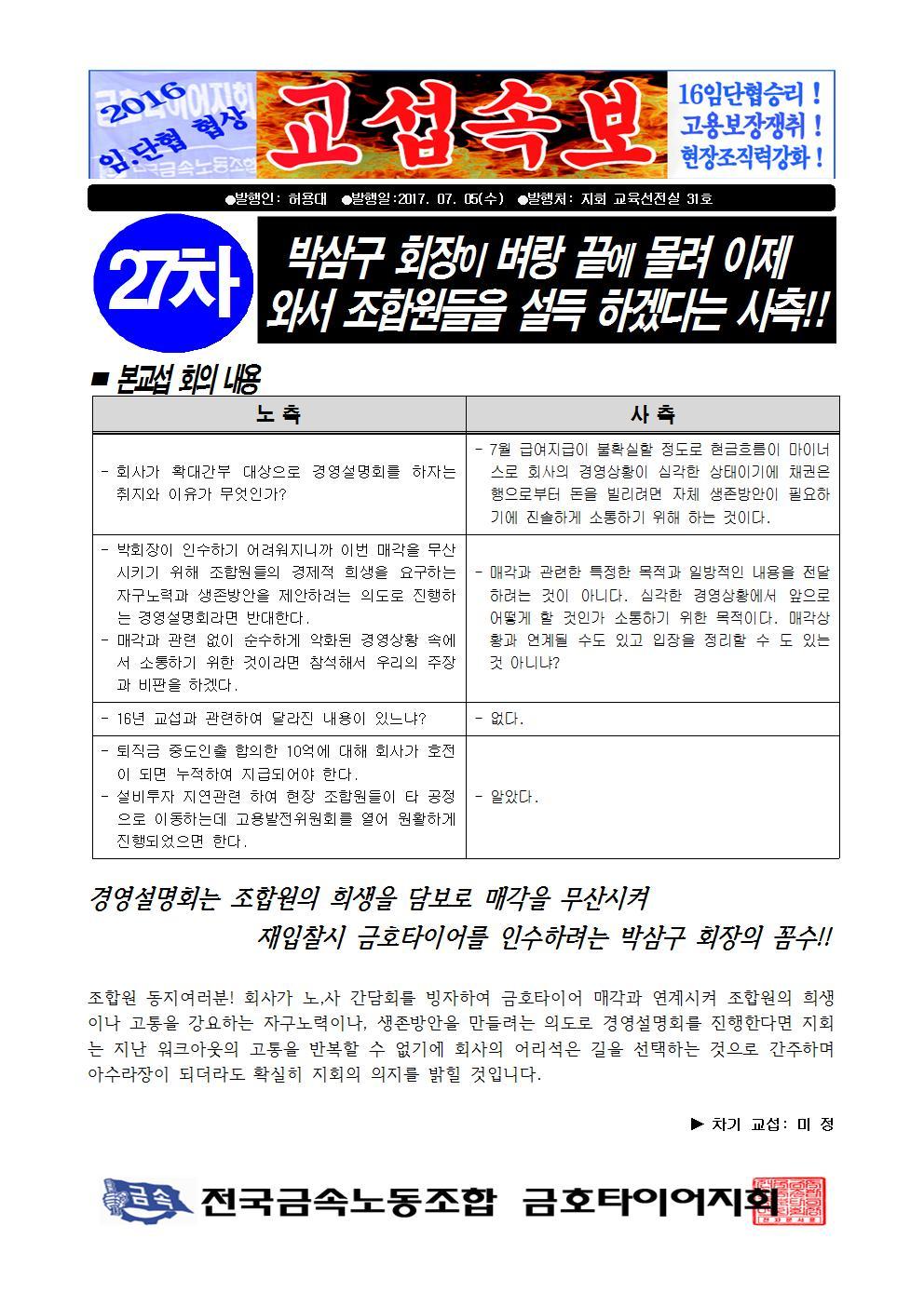 2016년 27차 본교섭001.jpg