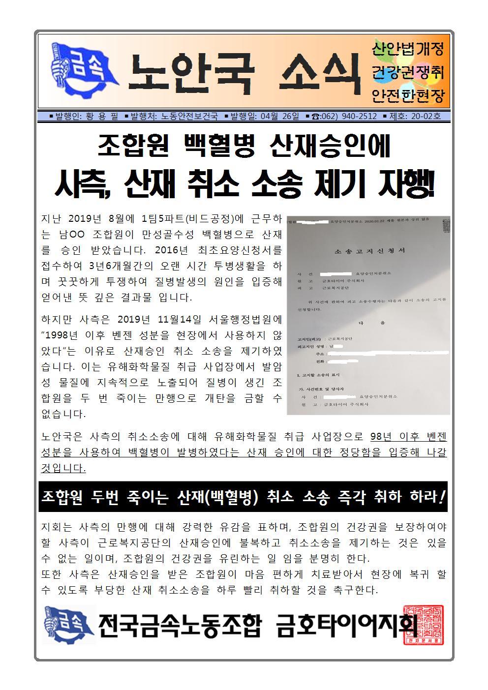 노안국소식 20-02.jpg