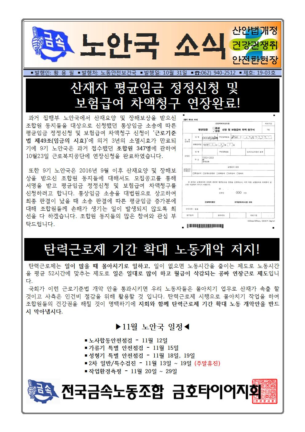 노안국소식 19-03.jpg