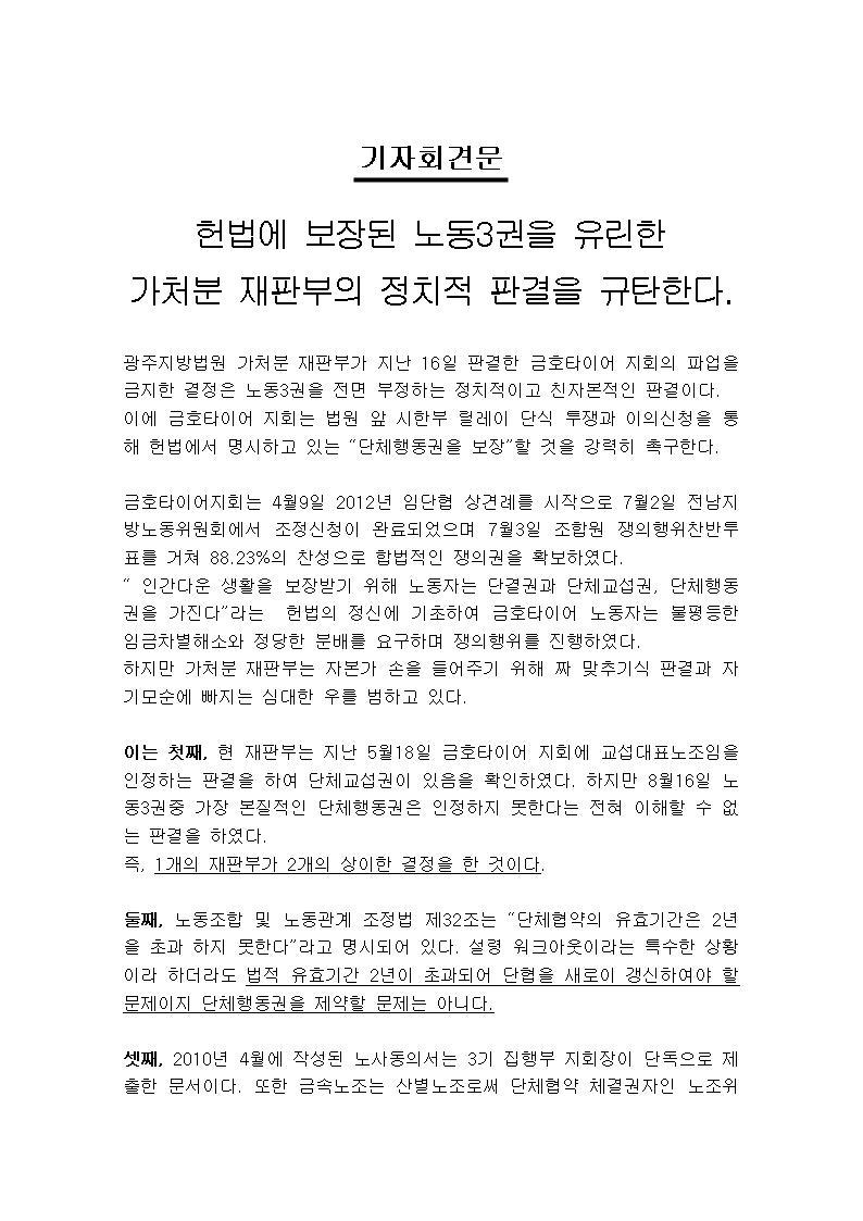 가처분재판부 규탄 기자회견문001.jpg