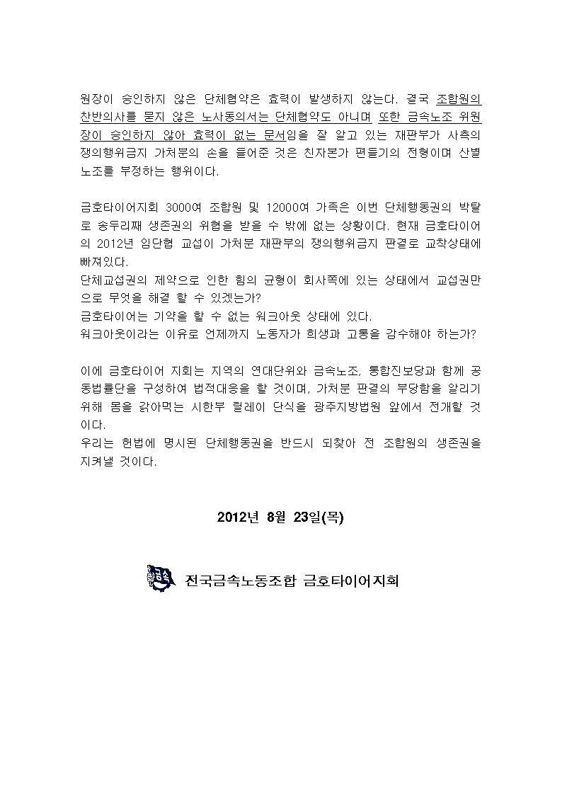 가처분재판부 규탄 기자회견문002.jpg