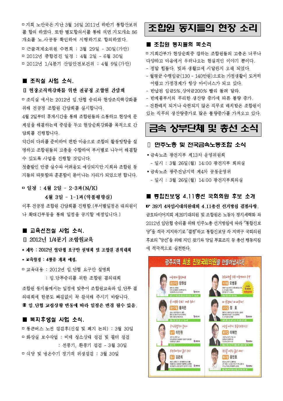 금타지회소식지3호002.jpg