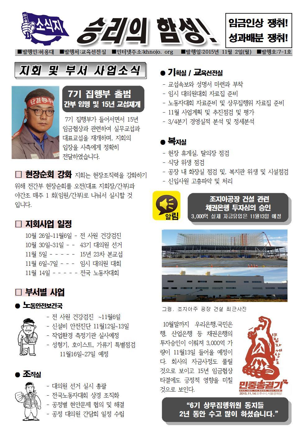 7-01노동조합소식지3001.jpg