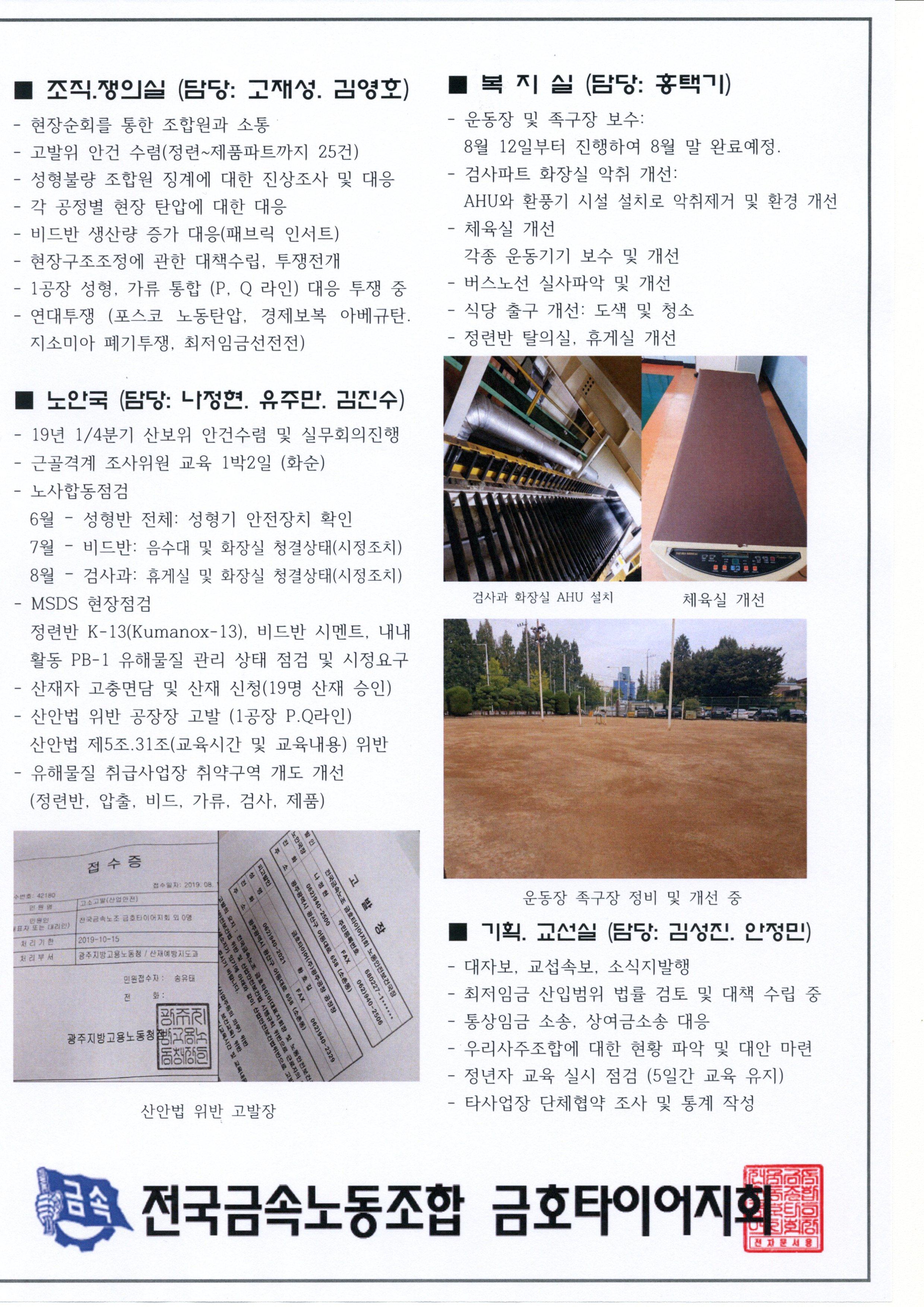 소식지 8월2012.jpg