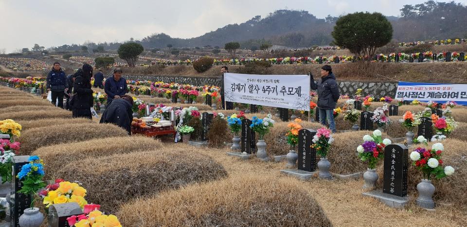 김재열사4주기 (5).jpg