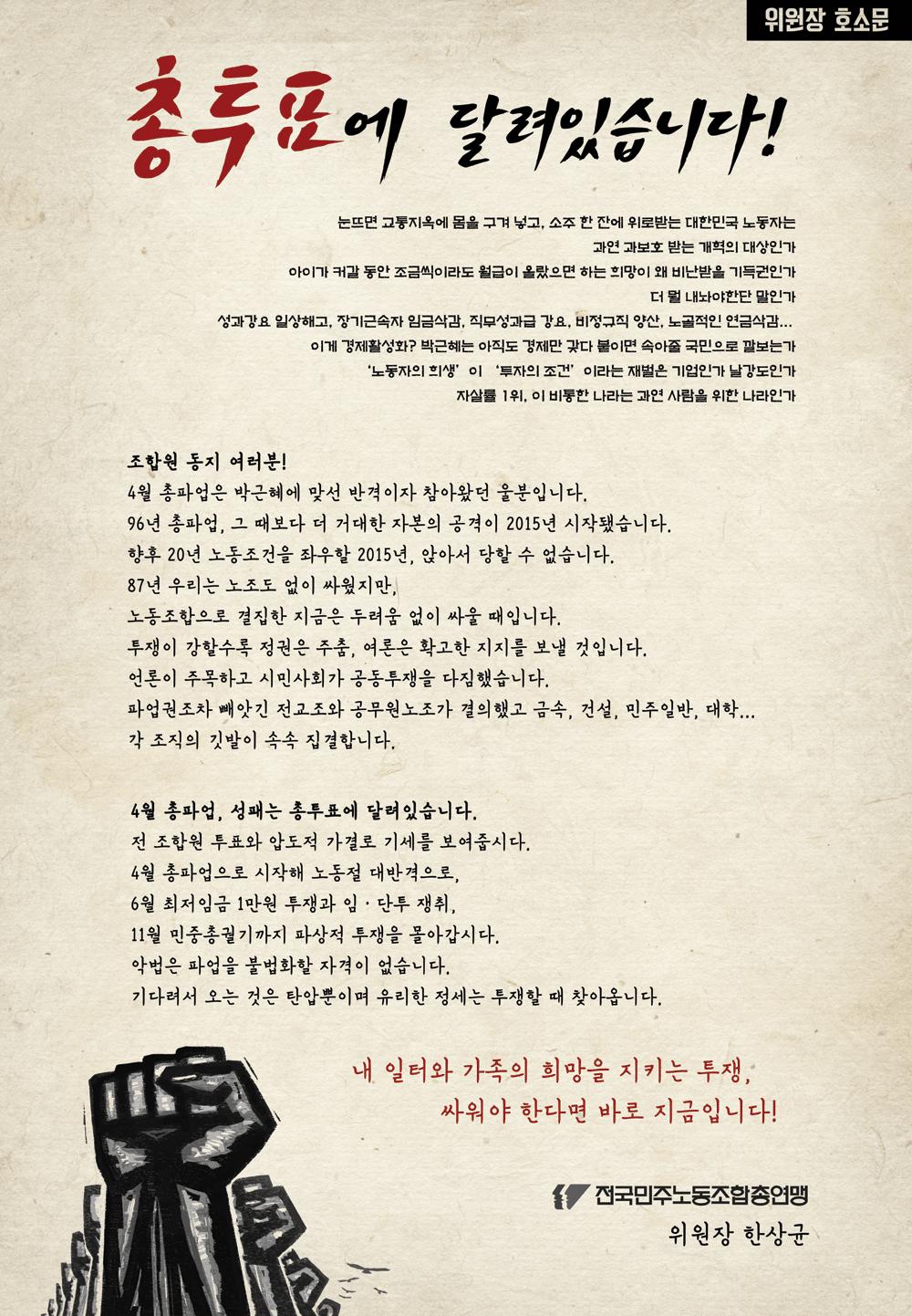 위원장 호소문.png
