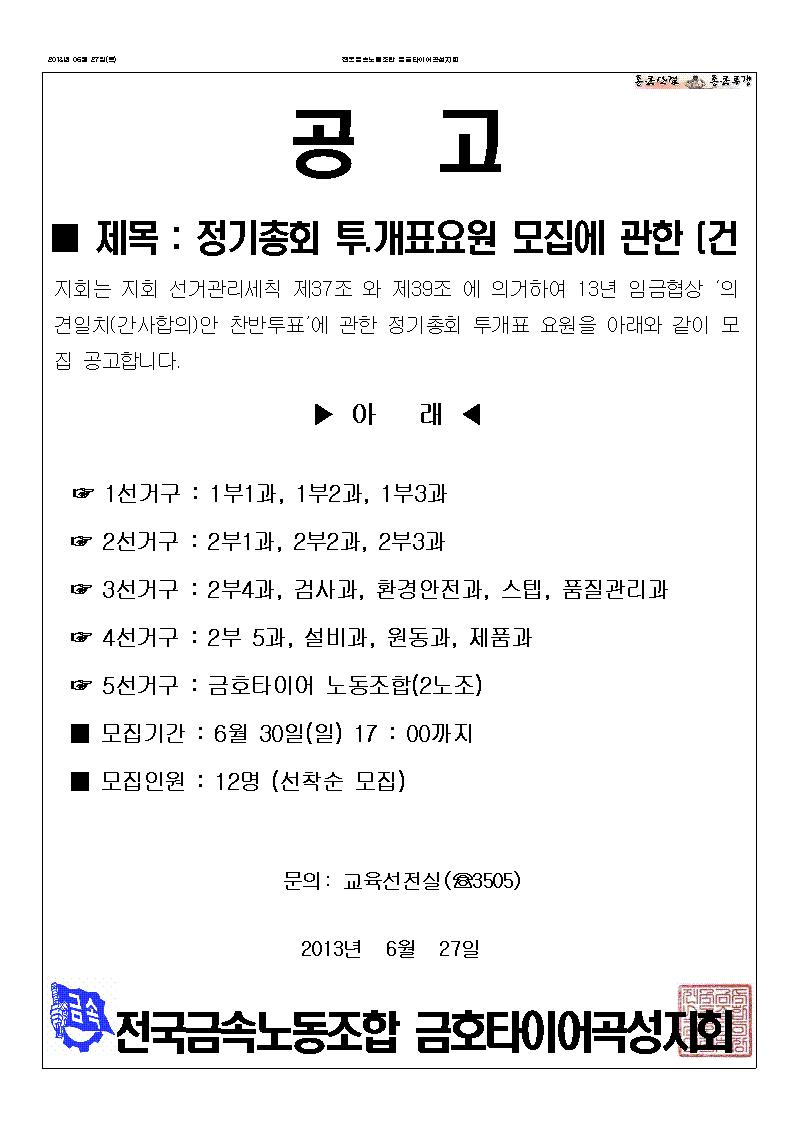 크기변환_정기총회 투.개표요원 모집공고001.jpg