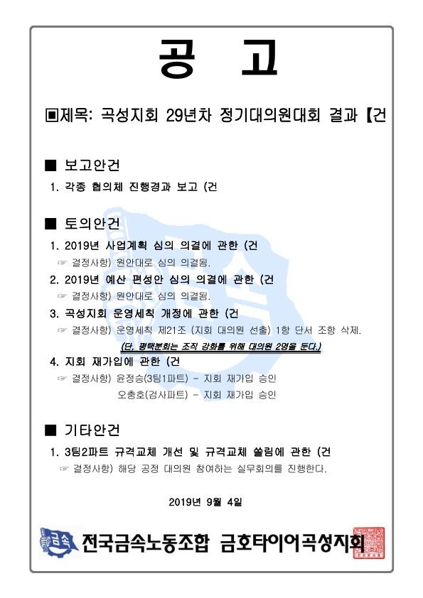 곡성지회 29년차 정기대의원대회 결과 (건_1.jpg