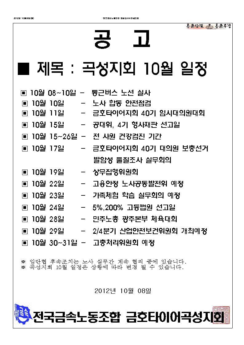 크기변환_곡성지회 10월 일정001.jpg