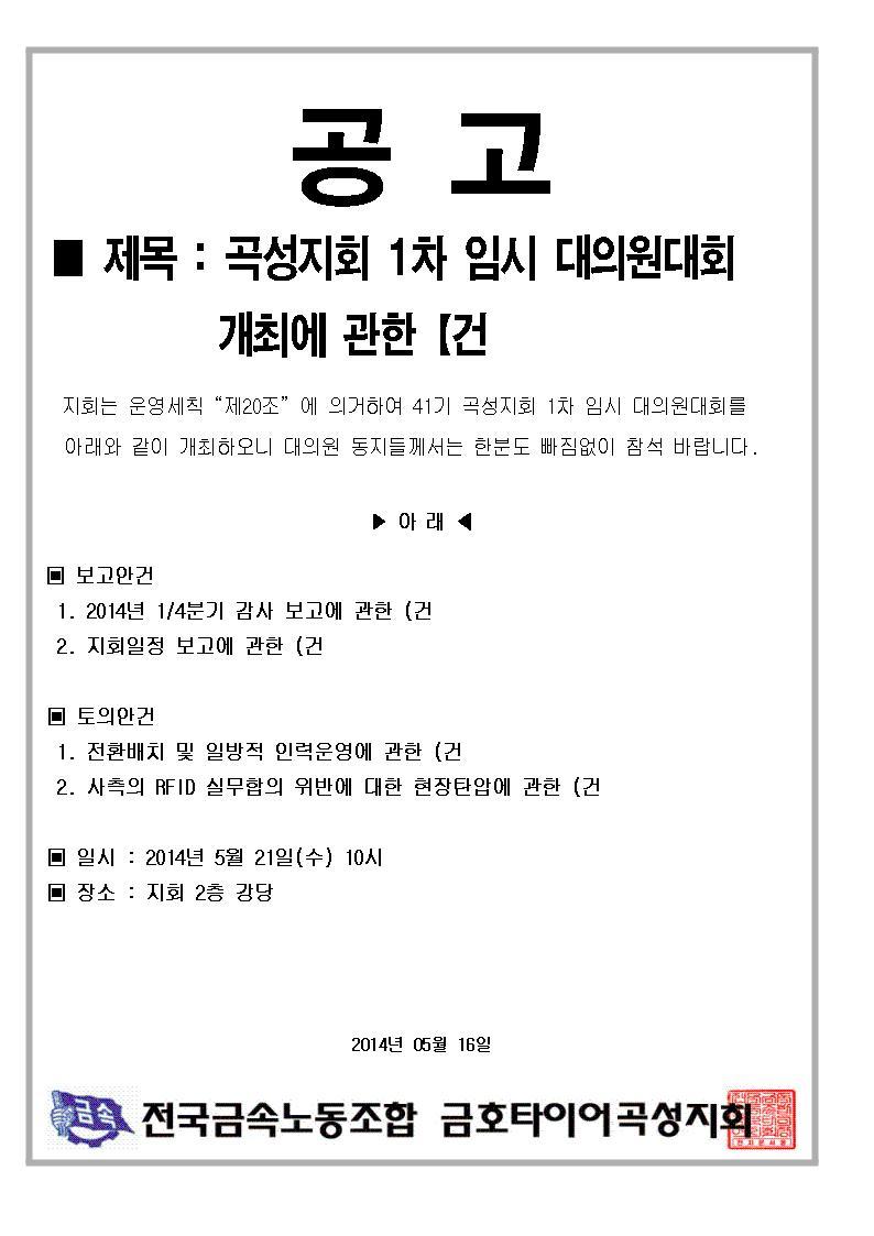 곡성지회 임시대의원대회001.jpg