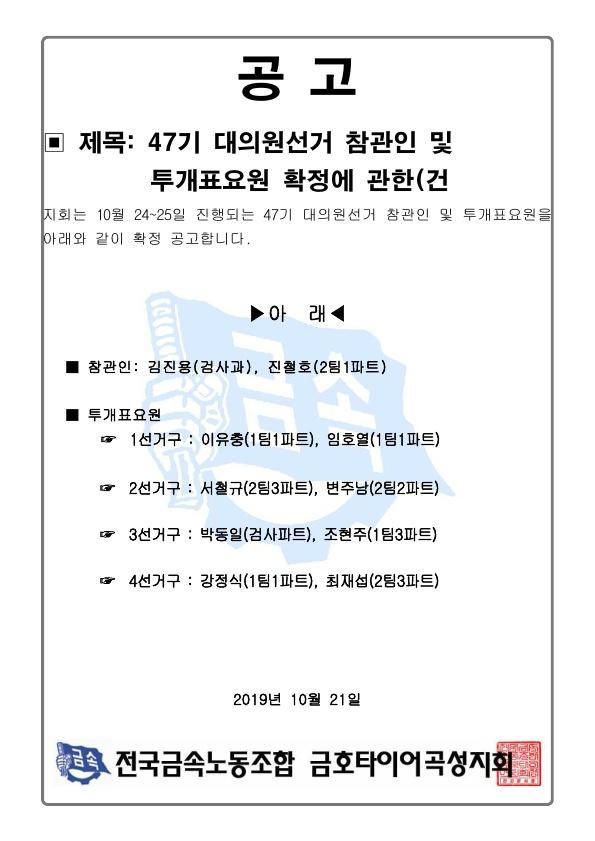 47기 대의원선거 참관인 및 투개표요원 확정에 관한(건_1.jpg