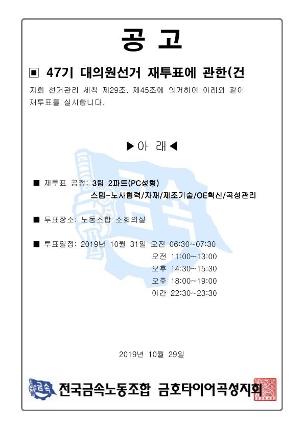 47기대의원선거 재투표에 관한(건_1.jpg