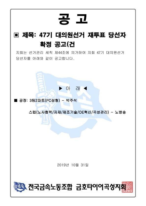 47기 대의원선거 재투표 당선자 확정공고(건_1.jpg