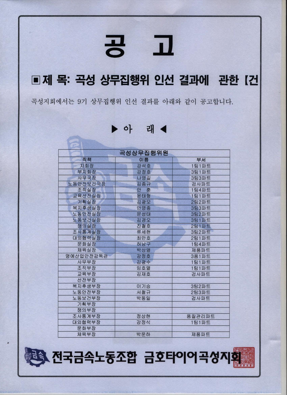 상무집행위 인선결과 001.jpg