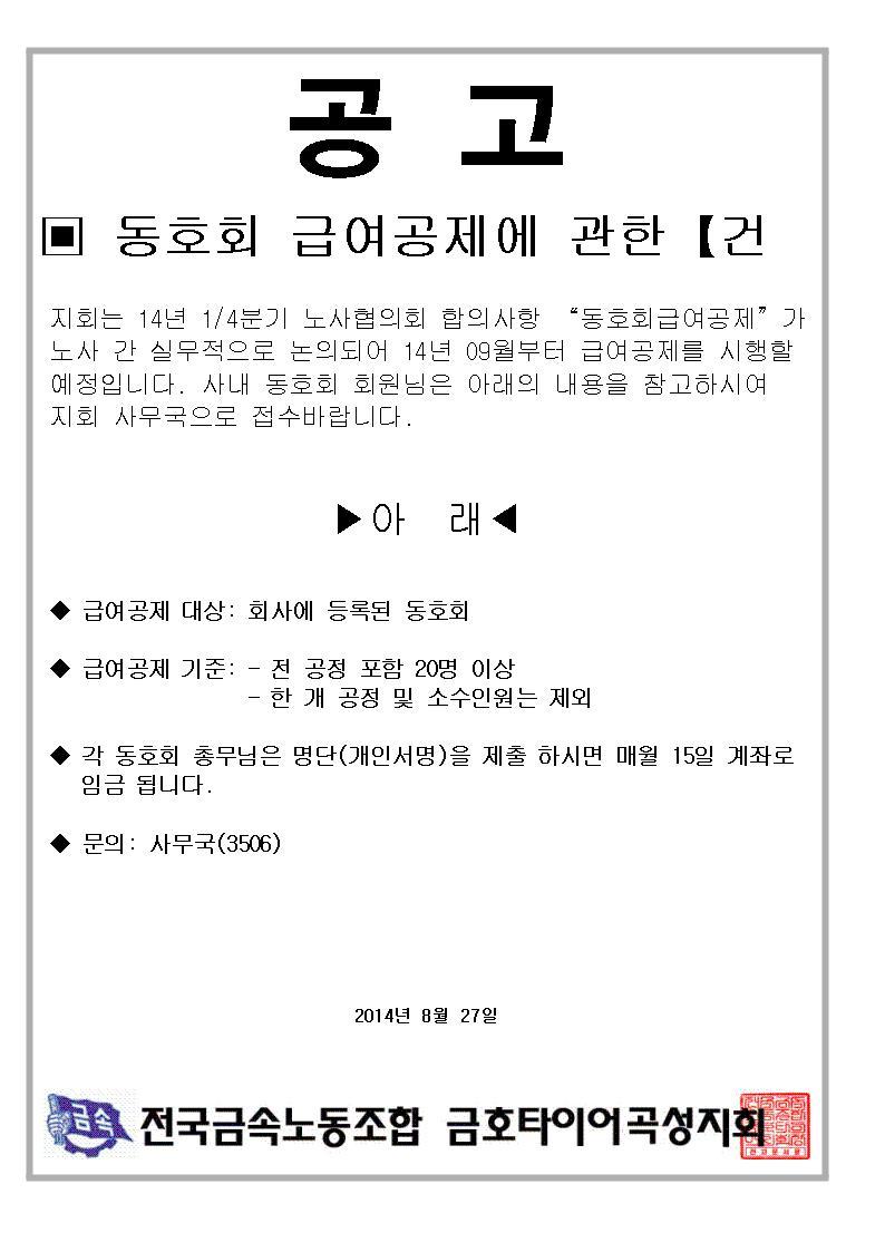 동호회 급여공제(건001.jpg