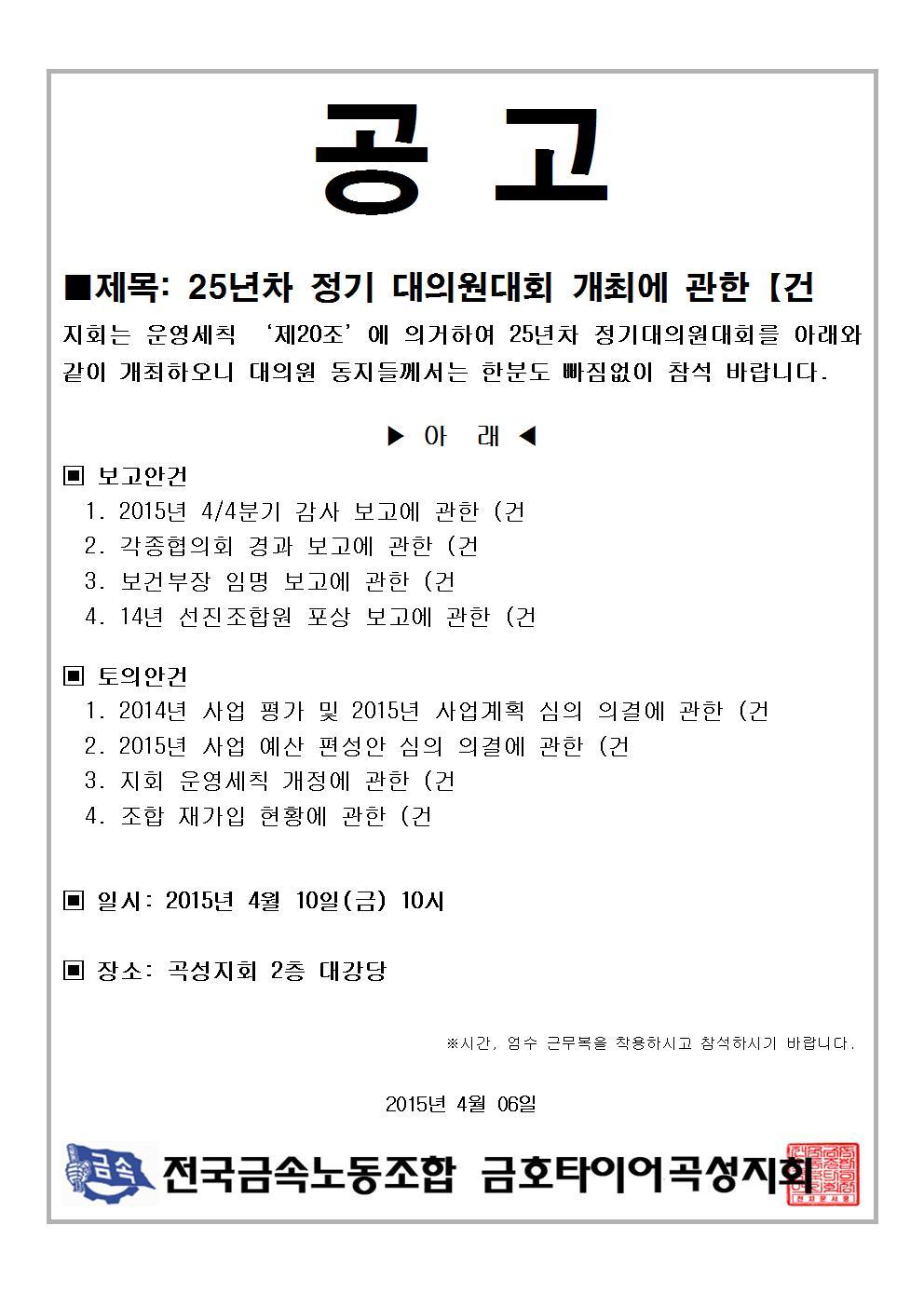 25년차정대개최공고001.jpg