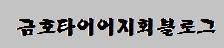 금호타이어지회블로그.jpg